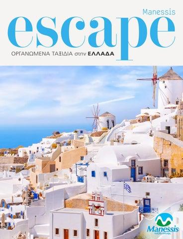 Manessis Travel. Κατάλογος με ταξίδια και διακοπές στην Ελλάδα