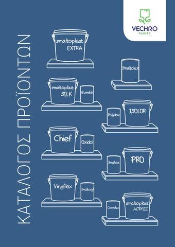 Vechro CY. Κατάλογος προϊόντων με βερνίκια, χρώματα και δομικά υλικά