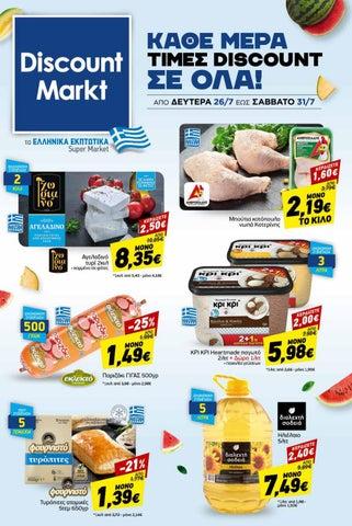 Discount Markt Σούπερ Μάρκετ. Φυλλάδιο προσφορών & ειδών Super Market