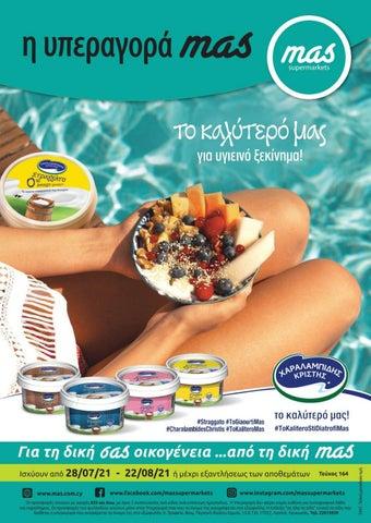 MAS Supermarkets στην Κύπρο. Φυλλάδιο με προσφορές Μας Σούπερ Μάρκετ
