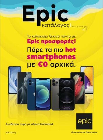 Epic - MTN Stores. Κατάλογος με προσφορές σε κινητή, σταθερή, ίντερνετ