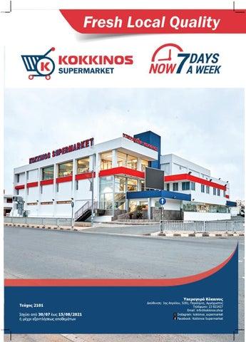 Kokkinos Supermarket. Φυλλάδιο με προσφορές της υπεραγοράς Κόκκινος