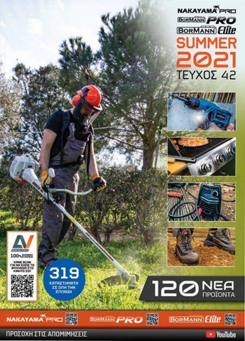 Tza Tools CY. Φυλλάδιο προσφορών «Καλοκαίρι 2021» με μηχανήματα