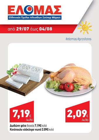Ελληνικά Market. Φυλλάδιο - αφίσες με «Αχτύπητες Προσφορές» ΕΛΟΜΑΣ