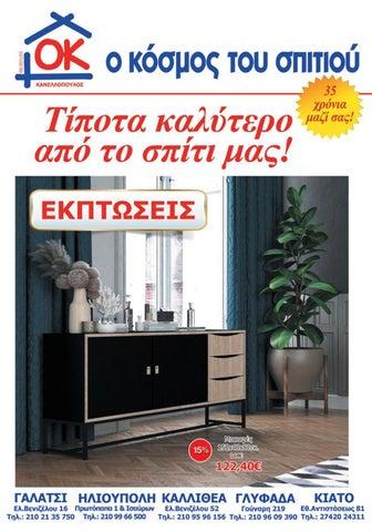 OK Shop. Φυλλάδιο προσφορές σε είδη οικιακής χρήσης και έπιπλα