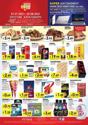 Super Discount Store (Λάρνακα). Φυλλάδιο με προσφορές Σούπερ Μάρκετ