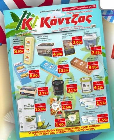 Κάντζας Σούπερ Μάρκετ - Μακεδονία. Φυλλάδιο με προσφορές Super Market