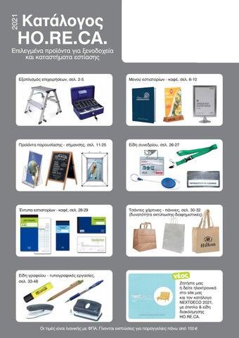 Next SA. Κατάλογος «HORECA 2021» με προϊόντα για καταστήματα εστίασης