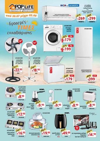 PopLife Supermarkets Cyprus. Φυλλάδιο με προσφορές Σούπερ Μάρκετ