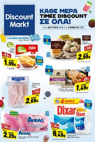 Discount Markt Σούπερ Μάρκετ φυλλάδιο με προσφορές Super Market