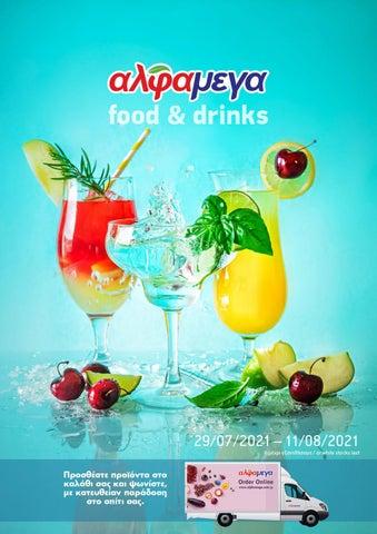 ΑλφαΜέγα Υπεραγορά. Φυλλάδιο προσφορών - offers «Food & Drinks»