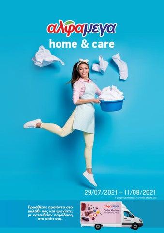 ΑλφαΜέγα Υπεραγορά. Φυλλάδιο με προσφορές «Home & Care»