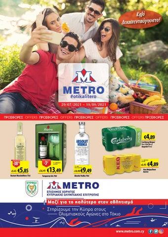 Metro Super Markets Κύπρου. Φυλλάδιο προσφορών Σούπερ Μάρκετ Μετρό