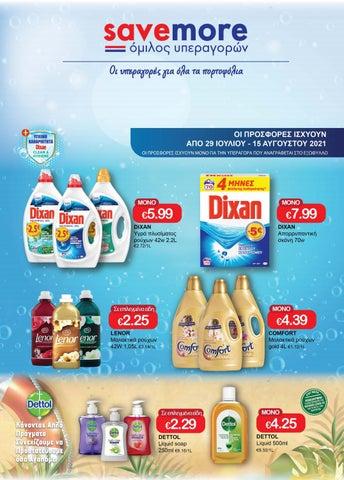 Save More Supermarkets. Φυλλάδιο με προσφορές Υπεραγοράς