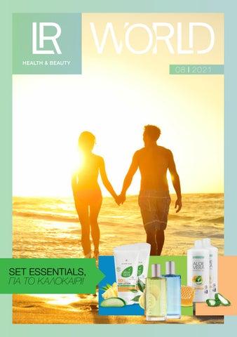 LR - Club CY. Φυλλάδιο προϊόντων υγείας & ομορφιάς LRworld «08/2021»