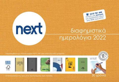 Next SA. Κατάλογος 2022 με ημερολόγια, σπιράλ, ατζέντες, πλάνα κ.ά
