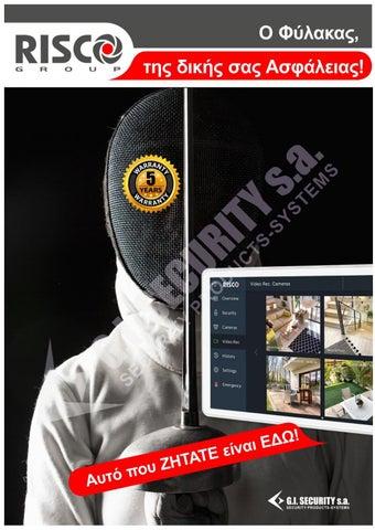 GI Security CY. Κατάλογος «Risco» με συστήματα συναγερμού εισβολής