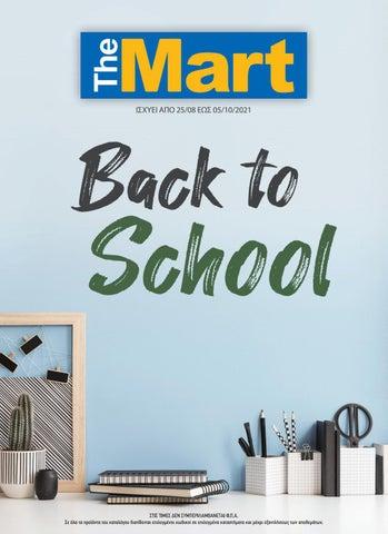The Mart Cash & Carry. Κατάλογος Back to School με σχολικά είδη