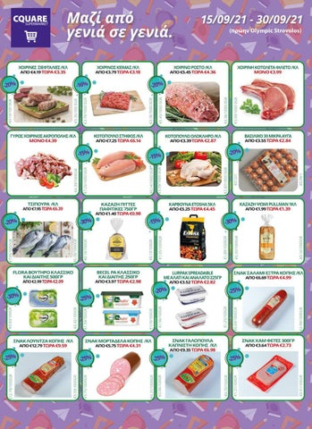 Cquare Supermarket - Στρόβολος. Φυλλάδιο με προσφορές Σούπερ Μάρκετ