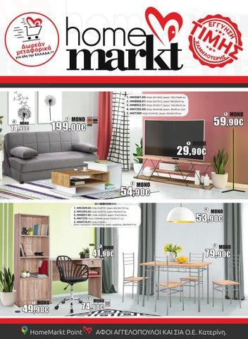 Home Markt. Φυλλάδιο με προσφορές για φοιτητικά έπιπλα & διακόσμηση