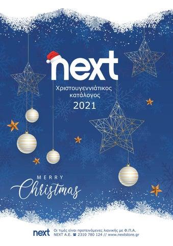 Next SA. Χριστουγεννιάτικος κατάλογος 2021 με προσφορές & προϊόντα